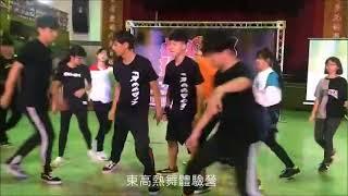 東高熱舞體驗營