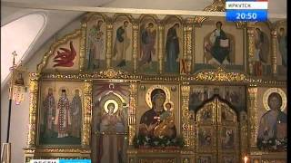 Конференция  «Путь Святителя Иннокентия» состоится в Иркутске, ''Вести-Иркутск''