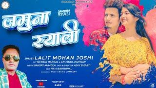latest video song !!जमुना शाली Singer ! Fouji Lalit Mohan Joshi official music Sarthak production