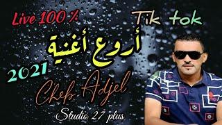 cheb Adjel-2021-live jdid soirée complet a relizen🔥🇩🇿🇹🇳🇲🇷🇪🇭🇪🇬🇦🇪🇲🇦🇸🇦 شاب العجال يروبلها كالعادة🇩🇿🇹🇳🇲🇦