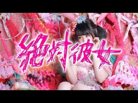 大森靖子『絶対彼女』Music Video