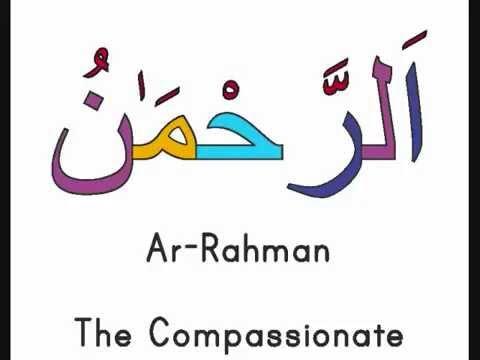 Allah's names 1- 20
