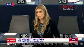 enikos.gr -  Η Καϊλή στον Τσίπρα: Αλέξη εδώ έχουμε φίλους