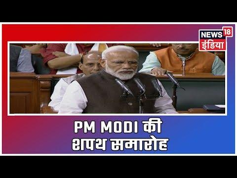 Parliament LIVE: PM Modi Takes Oath at Inaugural Session of 17th Lok Sabha