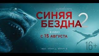 Синяя бездна 2. (16+). В кино с 15 августа.