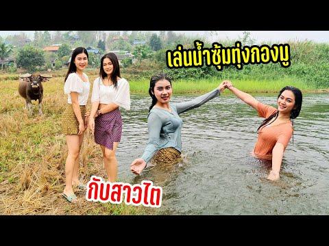 เล่นน้ำซุ้มทุ่งกองมูกับสาวไตต้อนรับสงกรานต์ฉลองเรียนจบล้อมวงกินข้าวบรรยากาศชุ่มฉ่ำ #หนีร้อนพึ่งเขา43