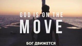 Скачать 7eventh Time Down God Is On The Move с переводом