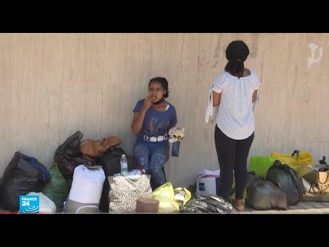 لبنان: عاملات منازل إثيوبيات على أرصفة الشوارع بعد أن  فقدنّ عملهنّ  - نشر قبل 30 دقيقة