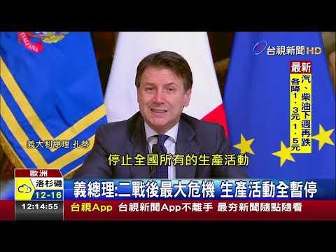 義總理:二戰後最大危機生產活動全暫停