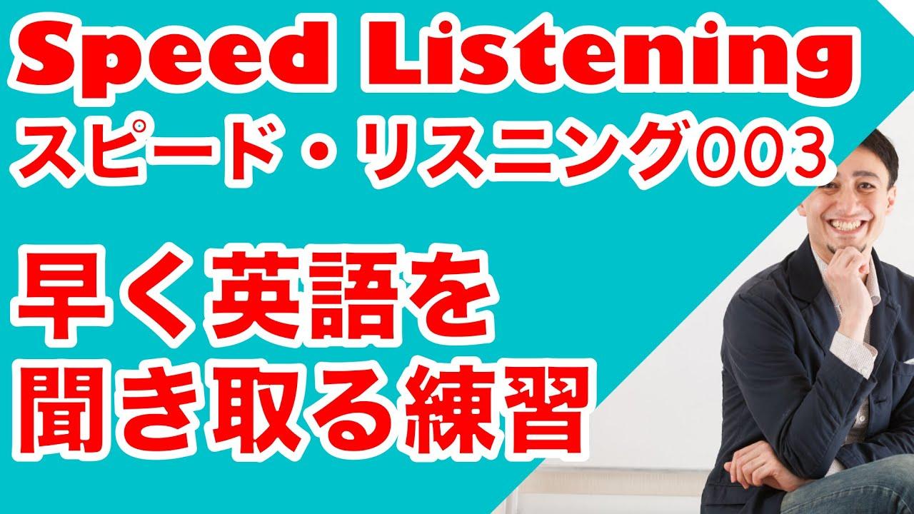 スピード・リスニング03ー速く英語を聞くための英語リスニング・レッスン