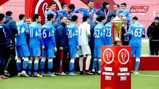 "Финал Кубка Таджикистана ""Истиклол"" - ""Худжанд""  0-2   2017"