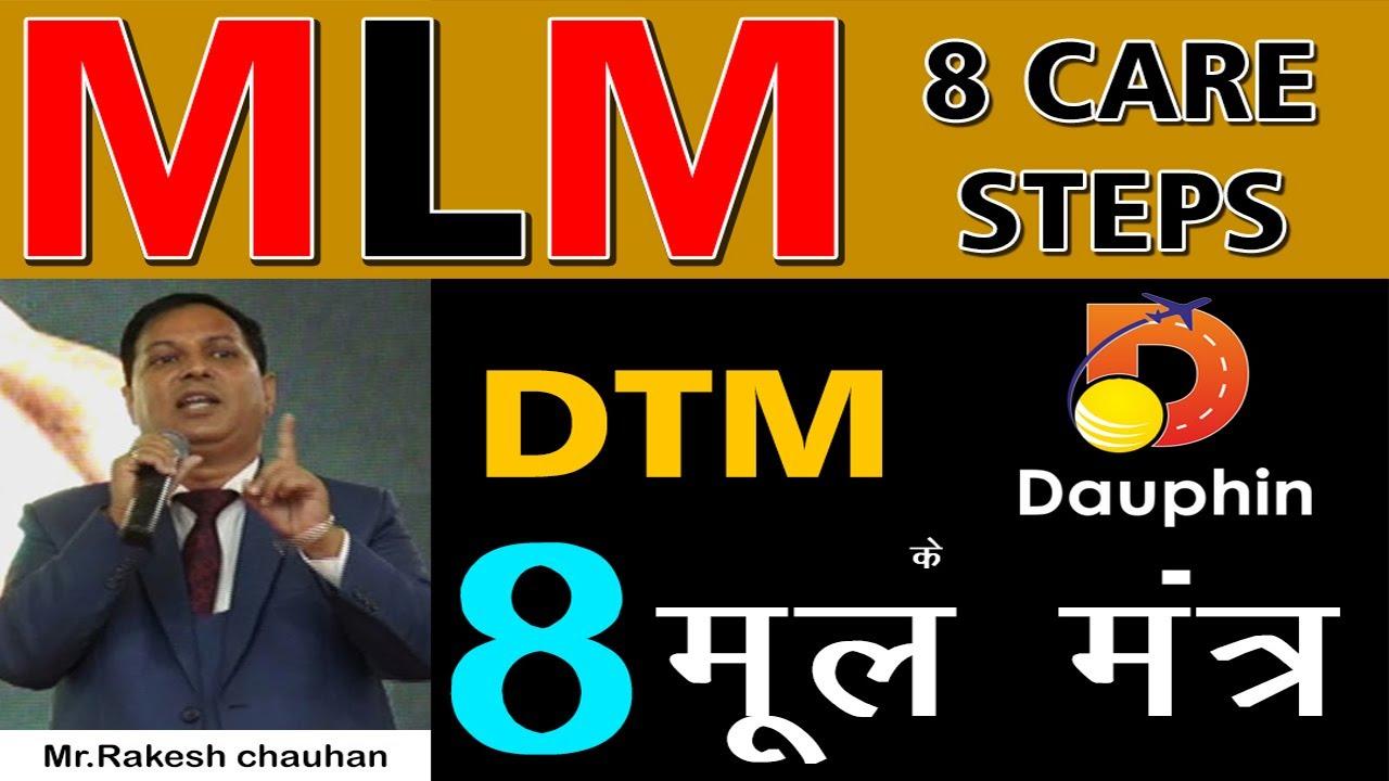 DTM    MLM 8 Care Steps    DTM के 8 मूल मंत्र    DTM BAZAAR