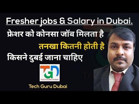 Download Fresher Jobs & Salary in Dubai | Hindi Urdu | Tech Guru Dubai Jobs