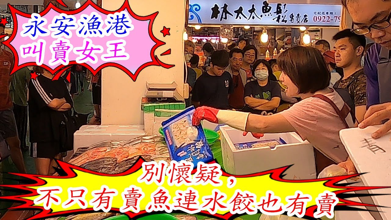 永安漁港叫賣女王~別懷疑,不只有賣魚連水餃也有賣!