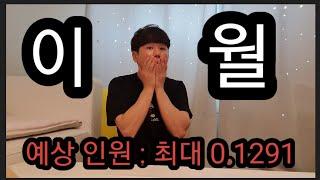 (스포츠토토) 축구토토 승무패 34회 이월 확정적 !!…
