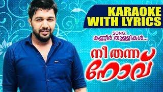 Kanneer Thullikal Karaoke With Lyrics | Saleem Kodathoor New Karaoke | Nee Thanna Novu