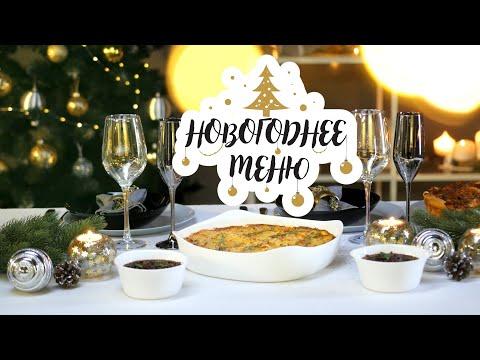 Видео: НОВОГОДНЕЕ МЕНЮ 2020: 3 фантастических блюда [Рецепты Bon Appetit]