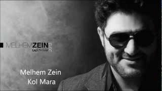 ملحم زين - كل مرة - كل مره Melhem Zein - Kol Mara 2012
