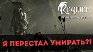 Уворот! Колдовство! Стрельба! Хардкор и Боль! Skyrim Requiem 2.0.2 l ДЕНЬ 7