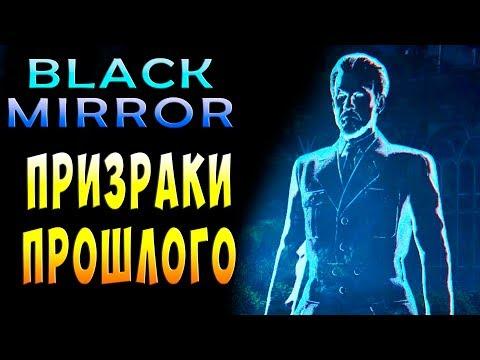 ПРИЗРАКИ И ВИДЕНИЯ ПРОШЛОГО   Black Mirror Черное зеркало Хоррор прохождение #6