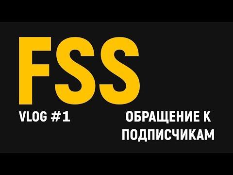 Vlog#1: Сообщение для подписчиков канала FSS