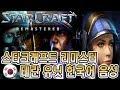 스타크래프트 리마스터 한국어판 테란 유닛 음성 - 이제 한국음성으로 스타1을 즐긴다!