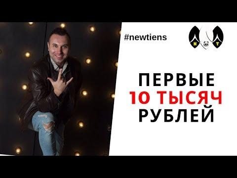Как заработать первые 10 тысяч рублей в Tiens? Тяньши. МЛМ бизнес.