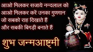 Happy Janmashtami 2015- greetings, wishes, SMS, Quotes, Whatsapp VIdeo