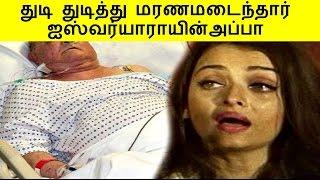 ஐஸ்வர்யாராயின் அப்பா மரணம் துடி துடித்து உயிரிழந்தார்   Tamil Cinema News Kollywood Tamil News