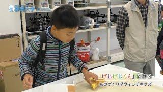 おもしろ実験ダイジェスト テクノフェスタin浜松