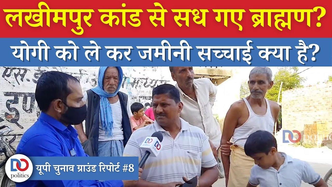 Ground Report 08: Do Brahmins Like Yogi? Are Rajputs Happy?   योगी बनाम ब्राह्मण-राजपूत का जातिवाद