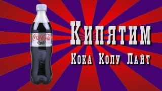 Что будет, если прокипятить Кока колу ЛАЙТ
