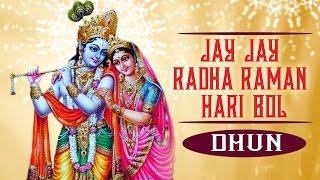 Jay Jay Radha Raman Hari Bol (DHUN) | Krishna Bhajan | Art Of Living Bhajan | FULL VIDEO
