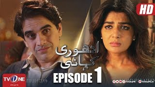 Adhuri Kahani | Episode 1 | TV One Drama | 6 September 2018