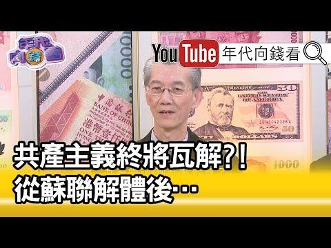 精華片段》明居正:共產國家民主化過程先…?【年代向錢看】