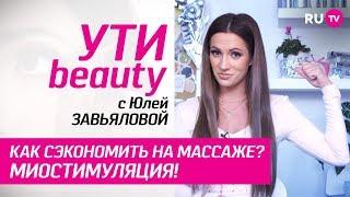 Ути Beauty выпуск 19  Миостимуляция  Безболезненная и эффективная коррекция фигуры