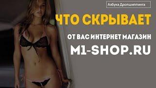 Что скрывает от вас интернет магазин M1 shop ru