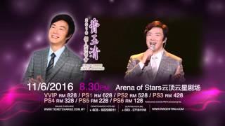 Fei Yu Qing Live in Genting 2016