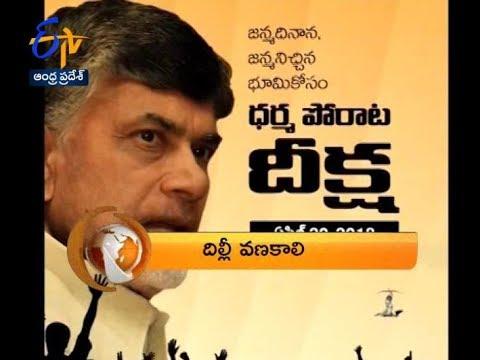 Andhra Pradesh | 19th April 2018 | 360 | 8 PM | News Headlines