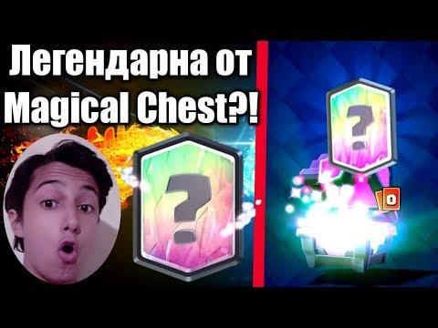 Легендарна От Magical Chest?!-Clash Royale BG:Пътят От Арена 1 до 11 Еп.22