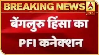 Bengaluru Violence: SDPI ने हिंसा में शामिल होने की बात कबूली, PFI का भी हाथ होने की खबर
