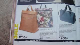 Сумка- рюкзак Никки эйвон