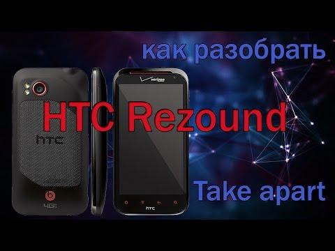 Разборка HTC Rezound для ремонта