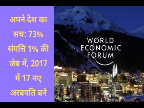 In Graphics: Davos Summit: 73 percent of assets in 1 percent of pocket, 17 new billionaire