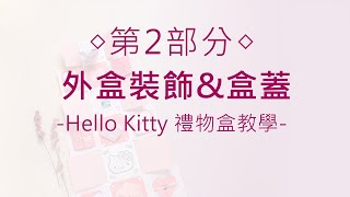 【Hello Kitty禮物盒|外盒裝飾u0026盒蓋】教學影片 第2部分|愛禮物