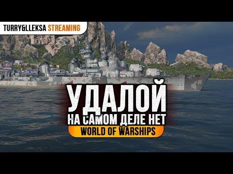 ► УДАЛОЙ  ► НА САМОМ ДЕЛЕ НЕТ World Of Warships