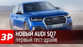 Audi SQ7 2016: первый тест-драйв(Наш коллега Константин Васильев отправился на первый тест-драйв приспортивленного Audi SQ7 и прихватил с собо..., 2016-05-16T13:22:42.000Z)