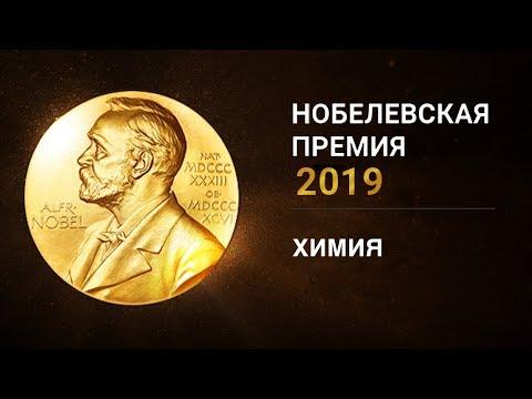 Нобелевская премия 2019 по химии. Лауреаты. Прямая трансляция