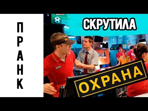 Подставной работник макдоналдс 3. ПРАНК. Стас Ёрник