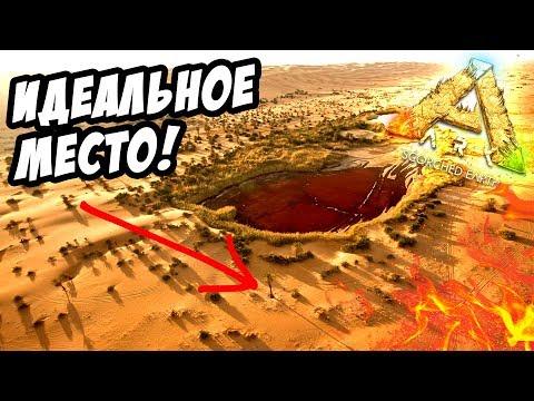 ARK Survival Evolved - Строительство базы в пустыне! Оазис в пустыне в АРК!